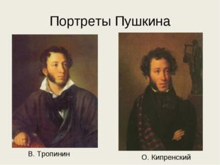 Портреты Пушкина О. Кипренский В. Тропинин