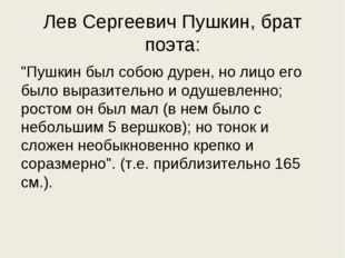 """Лев Сергеевич Пушкин, брат поэта: """"Пушкин был собою дурен, но лицо его было в"""