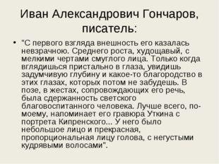 """Иван Александрович Гончаров, писатель: """"С первого взгляда внешность его казал"""