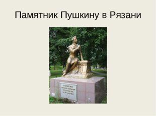 Памятник Пушкину в Рязани