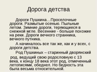 Дорога детства Дороги Пушкина…Проселочные дороги. Размытые осенью. Пыльные
