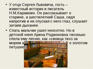 У отца Сергея Львовича, гость – известный историк и писатель Н.М.Карамзин. Он