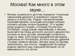 """Москва! Как много в этом звуке… Москва пушкинского детства поражала """"странным"""