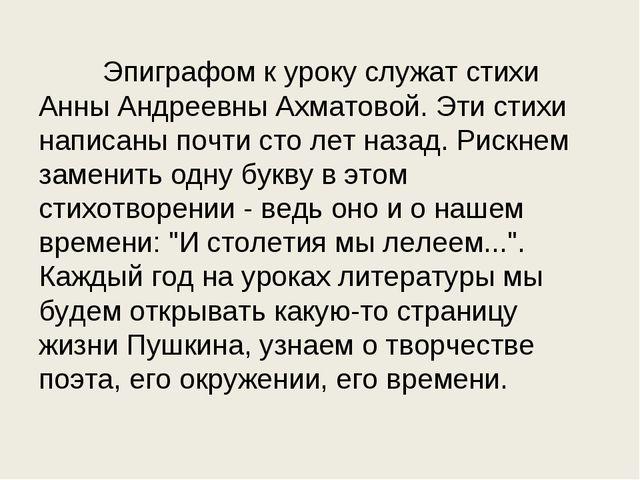Эпиграфом к уроку служат стихи Анны Андреевны Ахматовой. Эти стихи написаны...