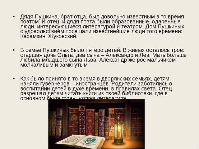 Дядя Пушкина, брат отца, был довольно известным в то время поэтом. И отец, и...