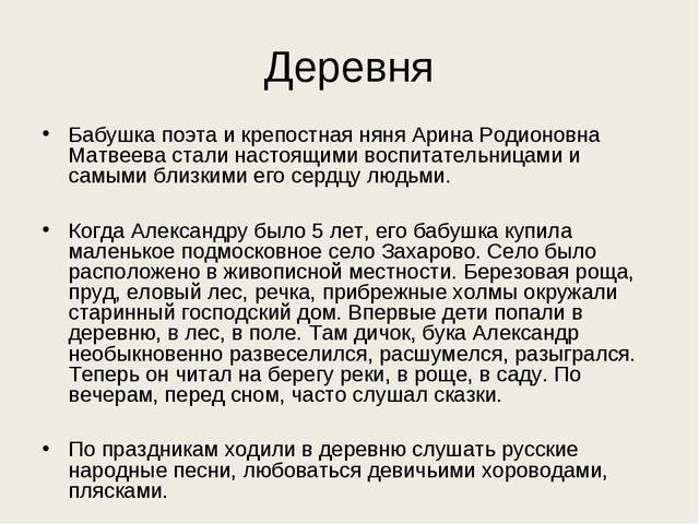 Деревня Бабушка поэта и крепостная няня Арина Родионовна Матвеева стали насто...