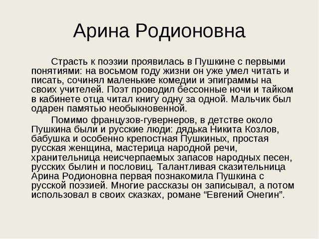 Арина Родионовна Страсть к поэзии проявилась в Пушкине с первыми понятиями:...