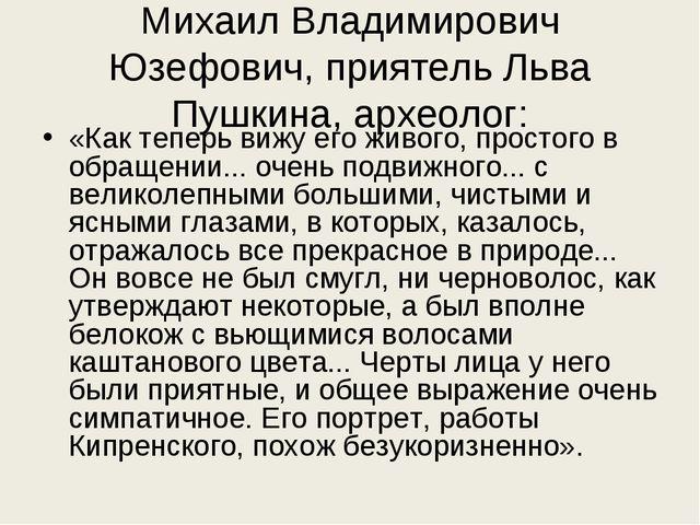 Михаил Владимирович Юзефович, приятель Льва Пушкина, археолог: «Как теперь ви...