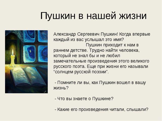 Пушкин в нашей жизни  Александр Сергеевич Пушкин! Когда впервые каждый из в...