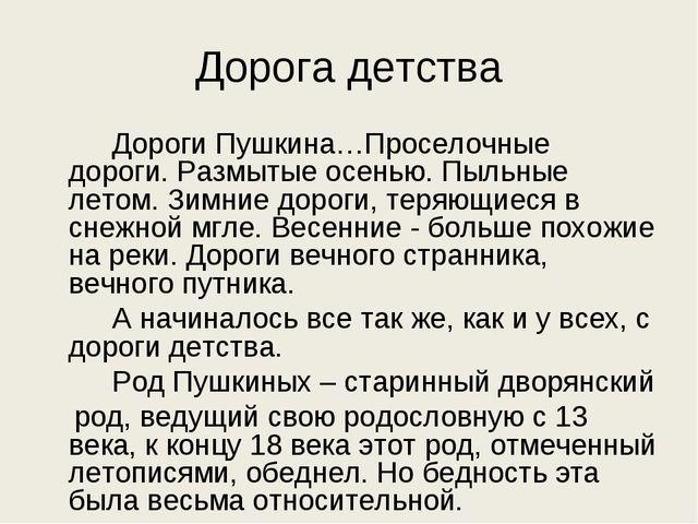 Дорога детства Дороги Пушкина…Проселочные дороги. Размытые осенью. Пыльные...