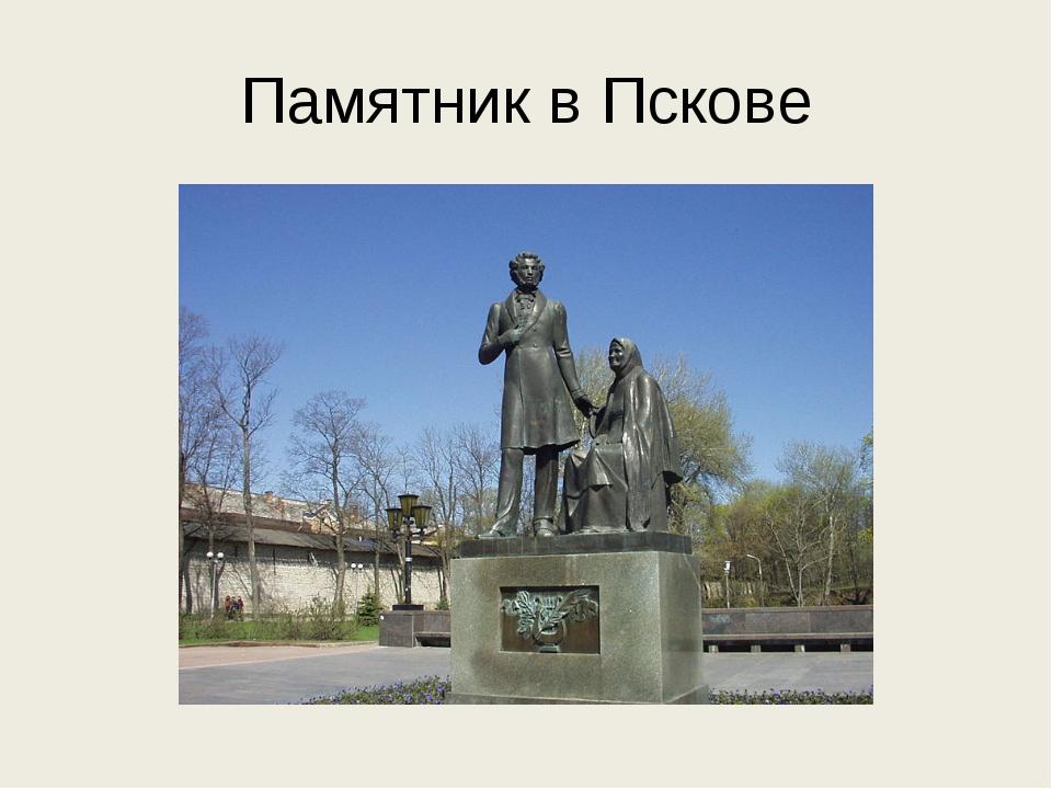 Памятник в Пскове