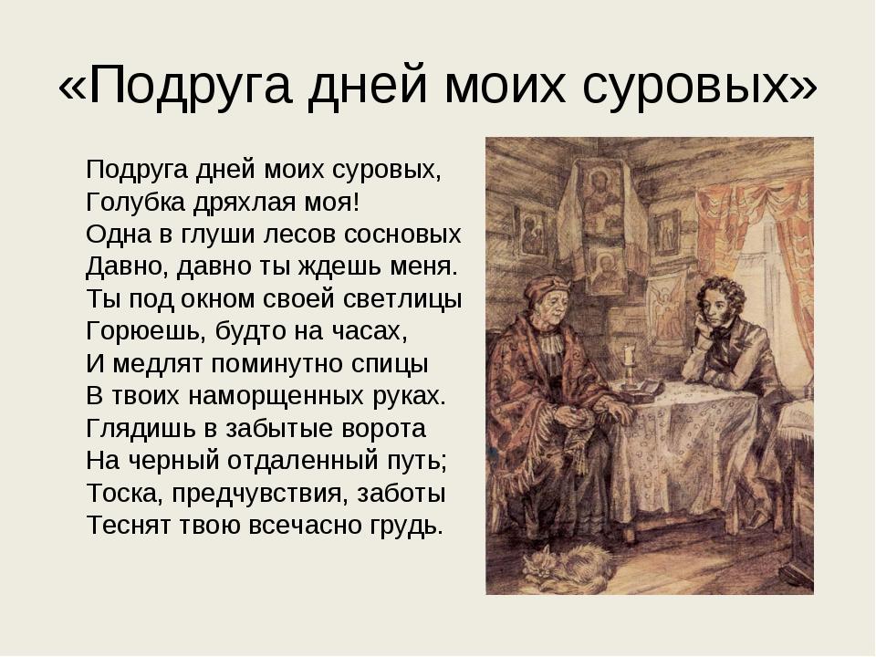 Пушкин подруга дней моих суровых весь стих