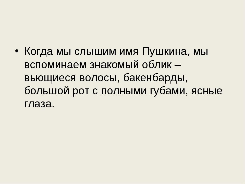 Когда мы слышим имя Пушкина, мы вспоминаем знакомый облик – вьющиеся волосы,...