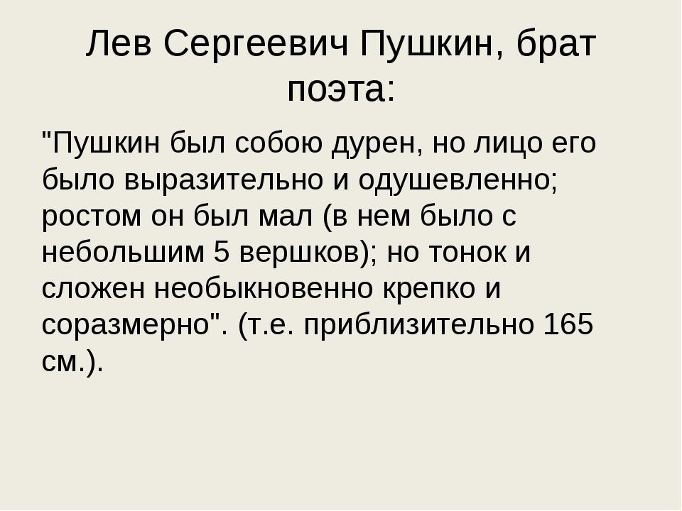 """Лев Сергеевич Пушкин, брат поэта: """"Пушкин был собою дурен, но лицо его было в..."""