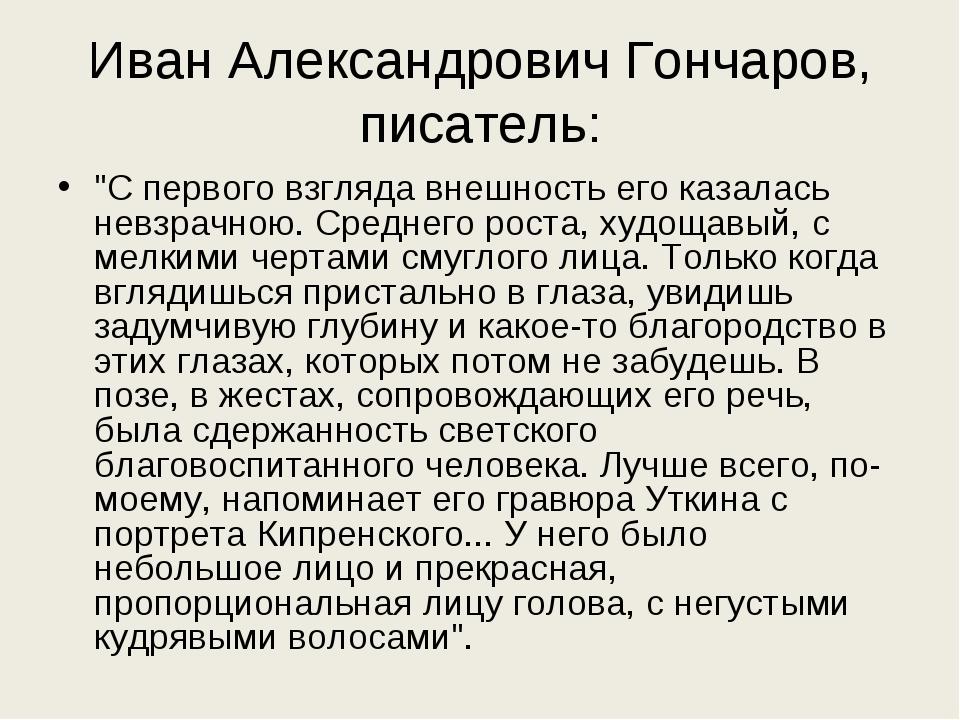 """Иван Александрович Гончаров, писатель: """"С первого взгляда внешность его казал..."""