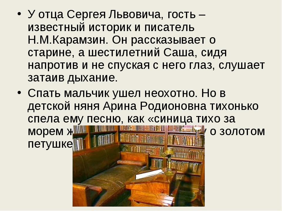 У отца Сергея Львовича, гость – известный историк и писатель Н.М.Карамзин. Он...