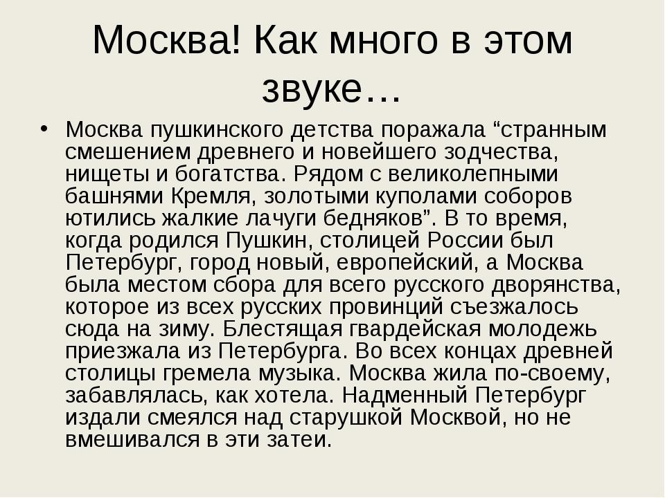 """Москва! Как много в этом звуке… Москва пушкинского детства поражала """"странным..."""