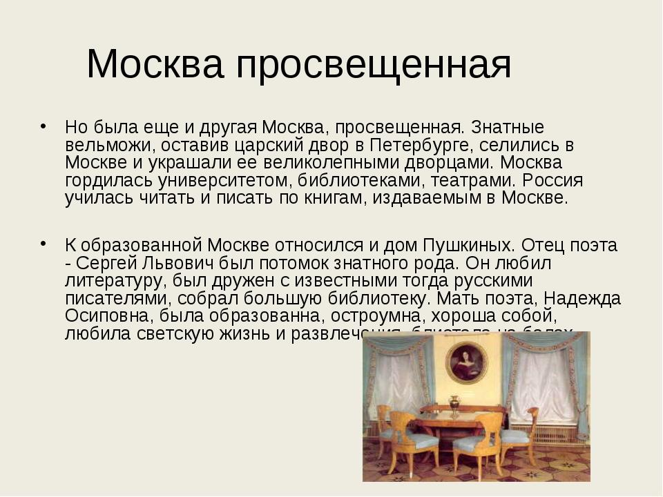 Москва просвещенная Но была еще и другая Москва, просвещенная. Знатные вельмо...