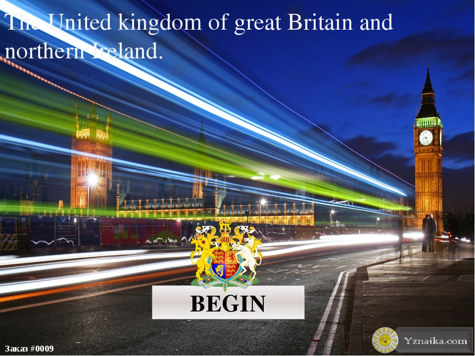 The United kingdom of great Britain and northern Ireland. Заказ #0009 BEGIN