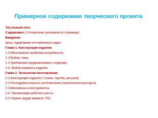 Примерное содержание творческого проекта: Титульный лист. Содержание.( Оглав
