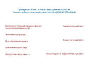 Проверочный тест «Этапы выполнения проекта». Задание: найдите продолжение пр