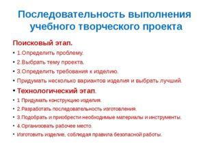 Последовательность выполнения учебного творческого проекта Поисковый этап. 1.