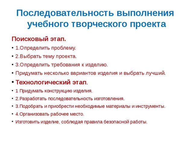 Последовательность выполнения учебного творческого проекта Поисковый этап. 1....