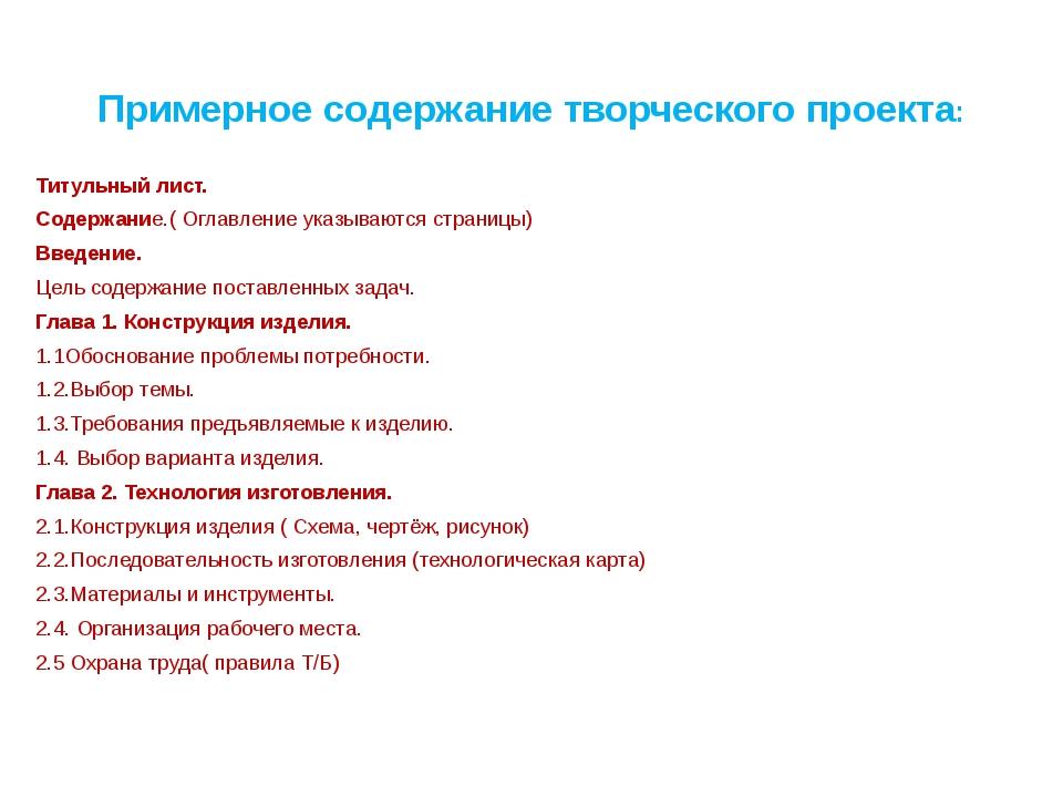 Примерное содержание творческого проекта: Титульный лист. Содержание.( Оглав...