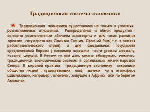 Традиционная система экономики Традиционная экономика существовала не только