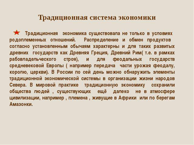 Традиционная система экономики Традиционная экономика существовала не только...