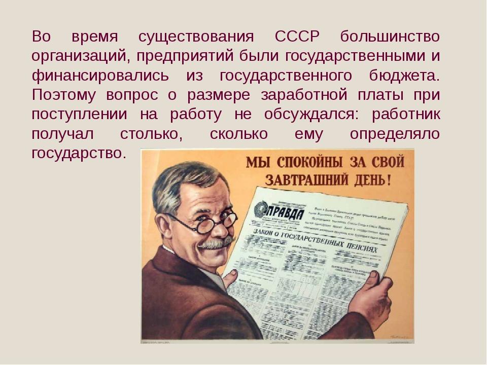 Во время существования СССР большинство организаций, предприятий были госуда...