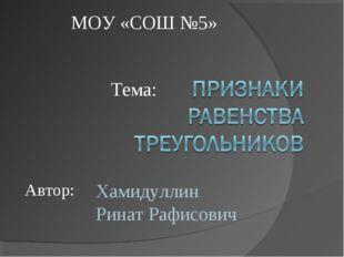 МОУ «СОШ №5» Тема: Автор: Хамидуллин Ринат Рафисович