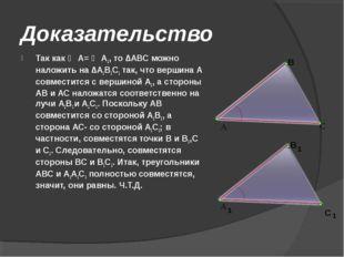 Доказательство Так как ∠ А= ∠ А1, то ∆АВС можно наложить на ∆А1В1С1 так, что