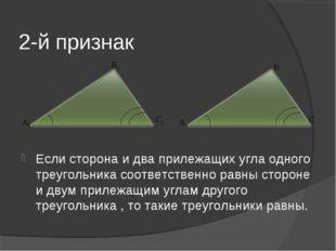 2-й признак Если сторона и два прилежащих угла одного треугольника соответств