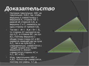 Доказательство Наложим треугольник ABC на треугольник A1B1C1 так, чтобы верши
