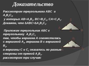 Доказательство Рассмотрим треугольники АВС и А1В1С1, у которых АВ=А1В1, ВС=В1
