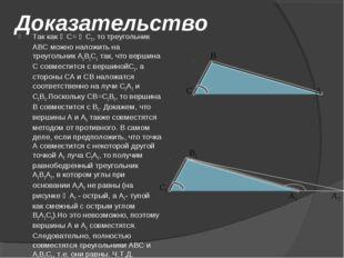 Доказательство Так как ∠С= ∠С1, то треугольник АВС можно наложить на треуголь