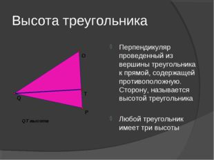 Высота треугольника Перпендикуляр проведенный из вершины треугольника к прямо