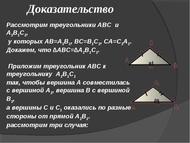 Доказательство Рассмотрим треугольники АВС и А1В1С1, у которых АВ=А1В1, ВС=В1...