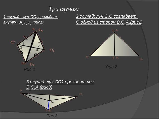 Три случая: 1 случай : луч СС1 проходит внутри ے А1С1В1 (рис1) Рис.1 2 случай...