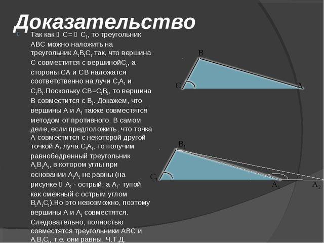 Доказательство Так как ∠С= ∠С1, то треугольник АВС можно наложить на треуголь...