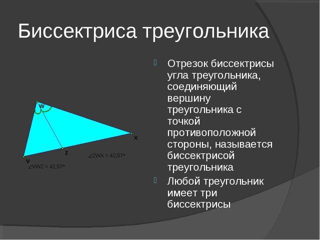 Биссектриса треугольника Отрезок биссектрисы угла треугольника, соединяющий в...