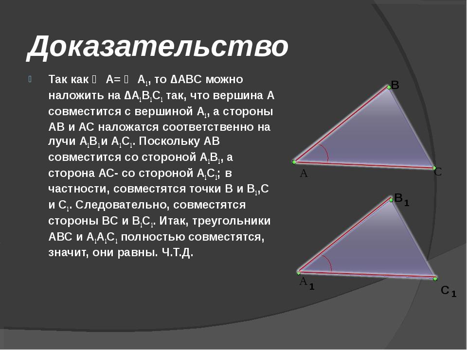 Доказательство Так как ∠ А= ∠ А1, то ∆АВС можно наложить на ∆А1В1С1 так, что...