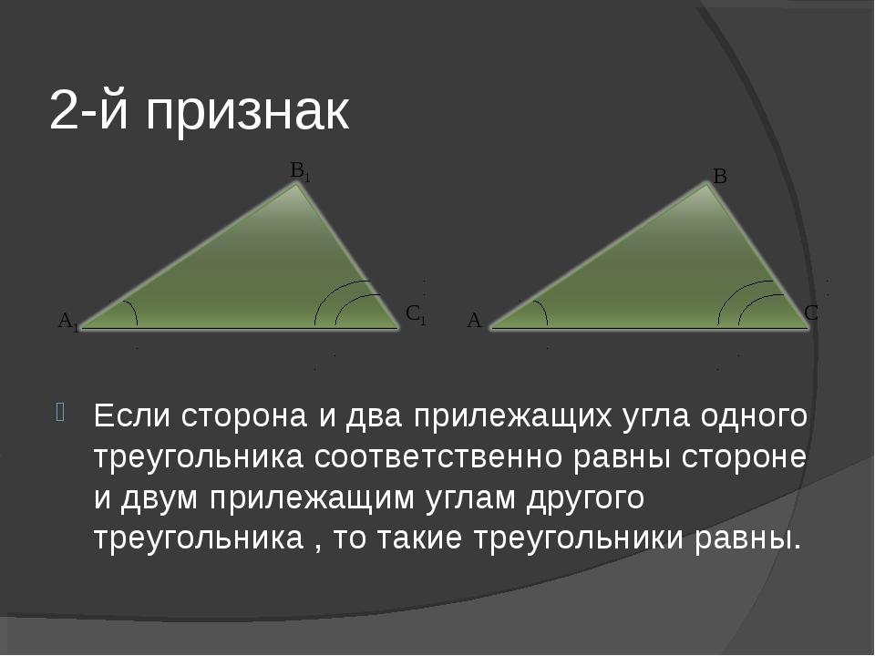 2-й признак Если сторона и два прилежащих угла одного треугольника соответств...