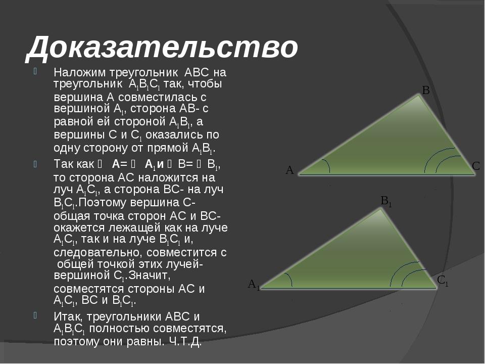 Доказательство Наложим треугольник ABC на треугольник A1B1C1 так, чтобы верши...