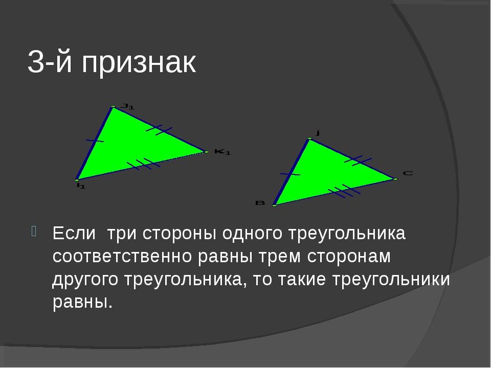3-й признак Если три стороны одного треугольника соответственно равны трем ст...