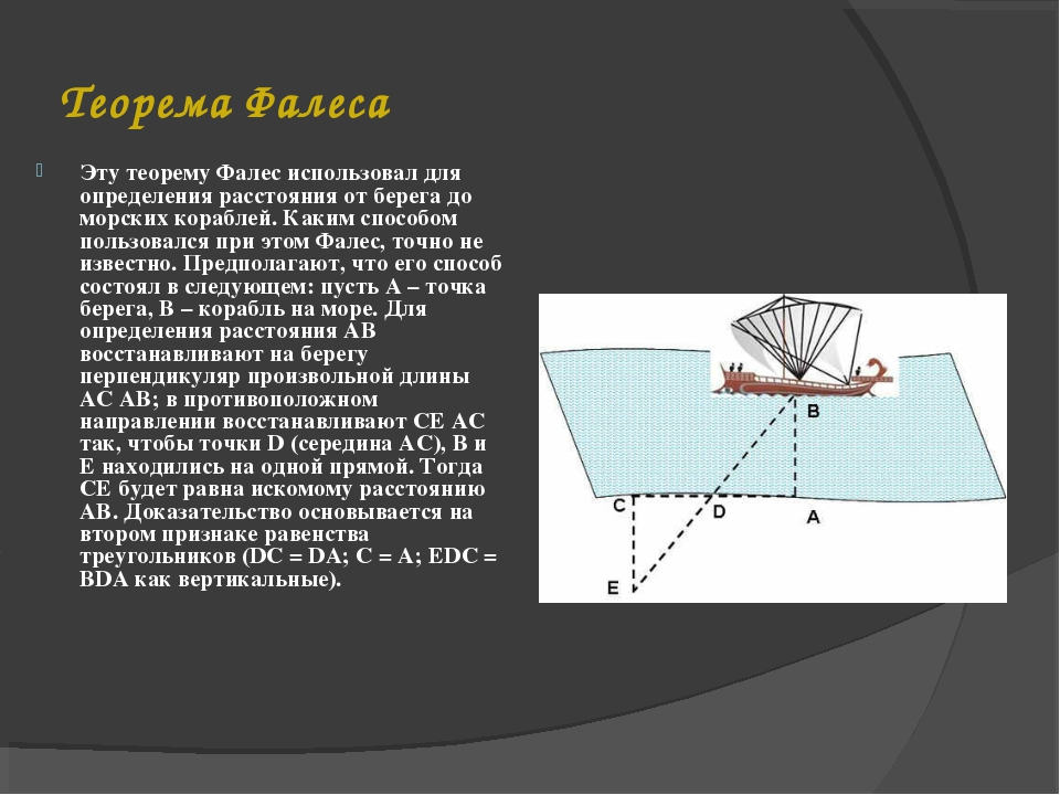 Теорема Фалеса Эту теорему Фалес использовал для определения расстояния от бе...