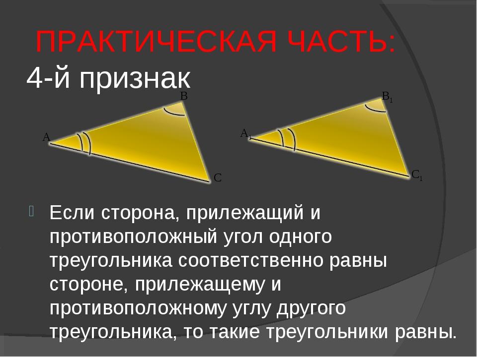 ПРАКТИЧЕСКАЯ ЧАСТЬ: 4-й признак Если сторона, прилежащий и противоположный у...