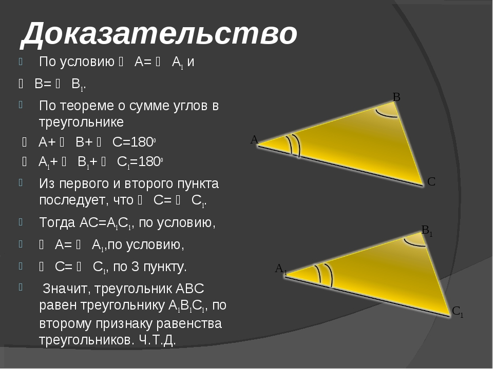 Доказательство По условию ∠ А= ∠ А1 и ∠ В= ∠ В1. По теореме о сумме углов в т...