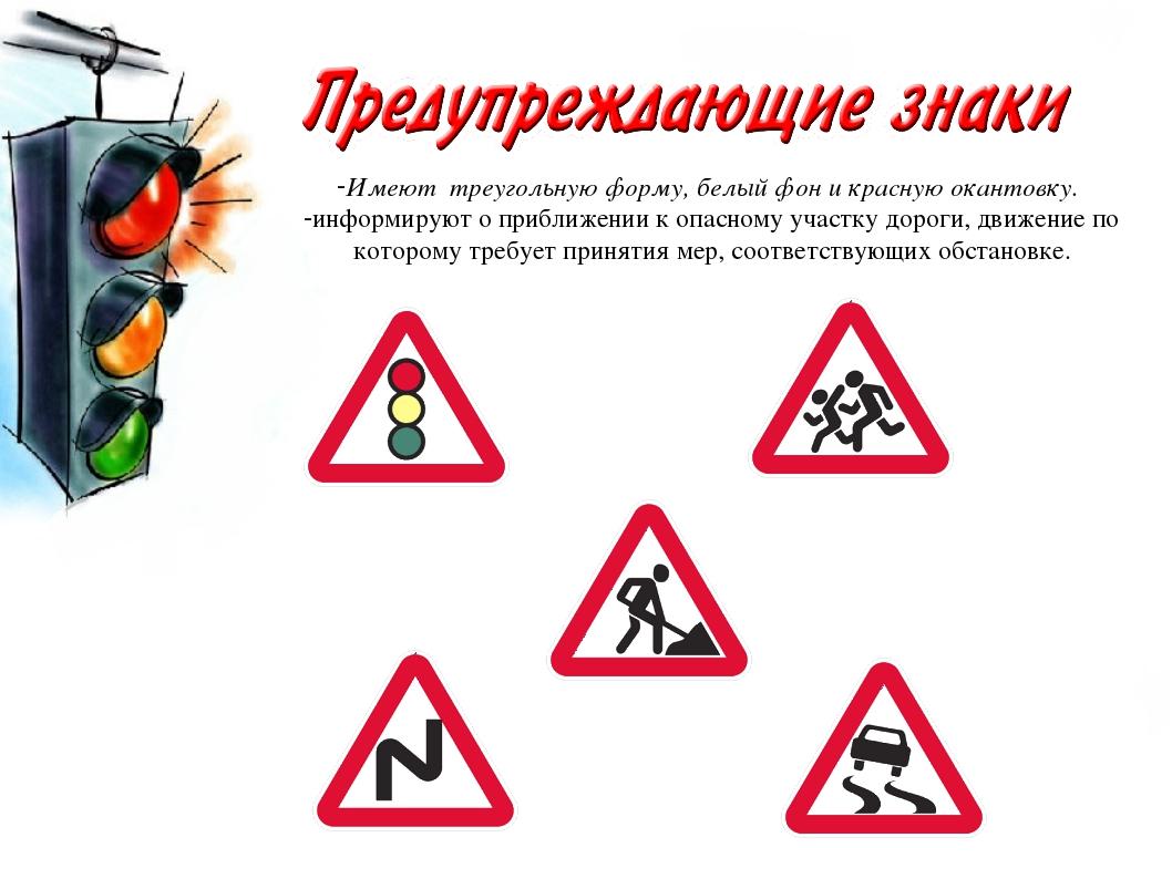 Имеют треугольную форму, белый фон и красную окантовку. информируют о приближ...